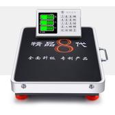 充電式無線液晶電子秤200Kg 現貨