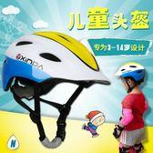【新年鉅惠】欣達兒童頭盔自行車頭盔騎行護具攀巖拓展頭盔安全帽旱冰輪滑頭盔