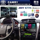 【JHY】2011~15年TOYOTA CAMRY專用10吋K77H安卓機*導航+ZLlink*高速8核4+64G