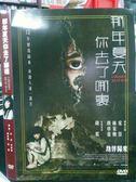 影音專賣店-P02-018-正版DVD*華語【那年夏天你去了哪裡】-宋佳*林家棟*顏卓靈*胡歌