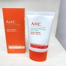【新品】AHC 新款 完美防禦 溫和清爽...