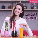 便攜式榨汁機家用全自動水果多功能迷你學生小型果汁機電動榨汁杯 220vNMS名購居家