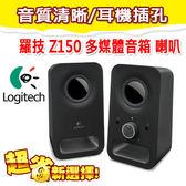 【限期24期零利率】全新  Logitech 羅技 Z150 喇叭 音箱系統 隨插即用