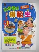 【書寶二手書T9/少年童書_E84】我要變成模範生_幼福文化