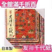 【友禅 30種30枚入】日本製 友禅千代紙 工藝色紙和紙 書籤文具150x150【小福部屋】