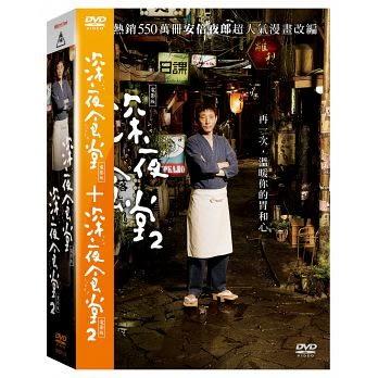 深夜食堂 電影版 1+2 套裝 2DVD Midnight Diner & Midnight Diner2 Collection 免運 (購潮8)