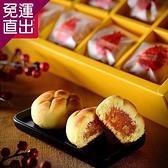 《紅豆食府SH》 菠蘿土鳳梨酥(8入) (附提袋)【免運直出】