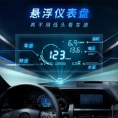 抬頭顯示器hud汽車通用 車速轉速懸浮儀錶盤