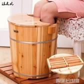 沐之風40CM高香杉木桶木盆足浴桶洗腳盆泡腳桶洗腳桶節水型 帶蓋 YDL