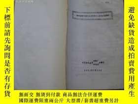 二手書博民逛書店罕見氟鉭酸鉀中低量Nb的熒光X---射線光譜測定Y10284 寧