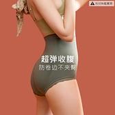 2件裝 高腰內褲女純棉收腹提臀大碼塑形束腰【宅貓醬】