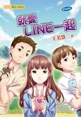 (二手書)就愛LINE一起