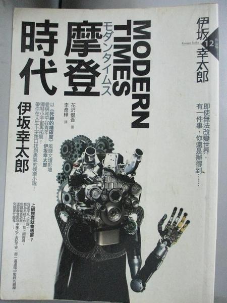 【書寶二手書T1/翻譯小說_JPN】MODERN TIMES-摩登時代_伊(土反)幸太郎