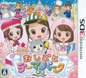 3DS 職業主題樂園 2(日版‧日本機專用)