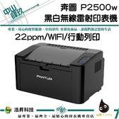 【有現貨/含稅↘1680】PANTUM 奔圖 P2500w 黑白無線高速雷射印表機