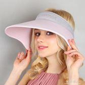 遮陽帽女防曬夏天大沿帽戶外出游太陽帽可摺疊遮臉防紫外線沙灘帽 完美情人精品館