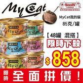 *KING WANG*【48罐組免運】SEEDS聖萊西 MyCat我的貓 機能餐貓罐85g 貓罐頭 六種口味 新品上市