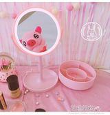 粉色少女心觸摸屏LED補光化妝鏡台式公主多功能梳妝鏡收納首飾盒·花漾美衣