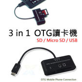 OTG 3和1讀卡器 USB/SD/Micro SD 連接器 讀卡機 M320 LG G pro 2 G2 M210 zenfone 5 紅米 小米 BOXOPEN