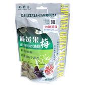 九龍齋--藤黃果油切梅180g/包(大顆裝)