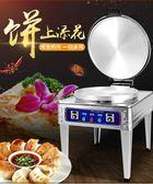 艾士奇不黏鍋自動控溫電餅爐烙餅機千層餅醬香餅煎餅機電餅鐺商用 igo