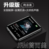 隨身聽 銳族X02 mp3小型藍芽音樂播放器 mp4全面屏觸屏看小說 JRM簡而美