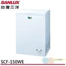 缺貨-限區配送+基本安裝*SANLUX 台灣三洋 150公升節能臥式冷凍櫃 SCF-150WE