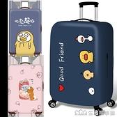 彈力行李箱保護套拉桿旅行箱套防塵罩袋20/24/28寸/30寸加厚耐磨【樂事館新品】