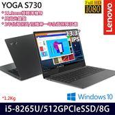 【Lenovo】 YOGA S730 81J0006YTW 13.3吋i5-8265U四核512G SSD效能翻輕薄筆電