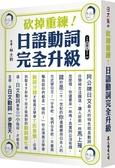 (二手書)砍掉重練!日語動詞完全升級