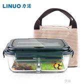 便當盒 保鮮盒玻璃微波爐加熱專用帶蓋便當碗上班長方形成人分隔飯盒 享購
