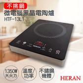【禾聯HERAN】不挑鍋微電腦黑晶電陶爐 HTF-13L1