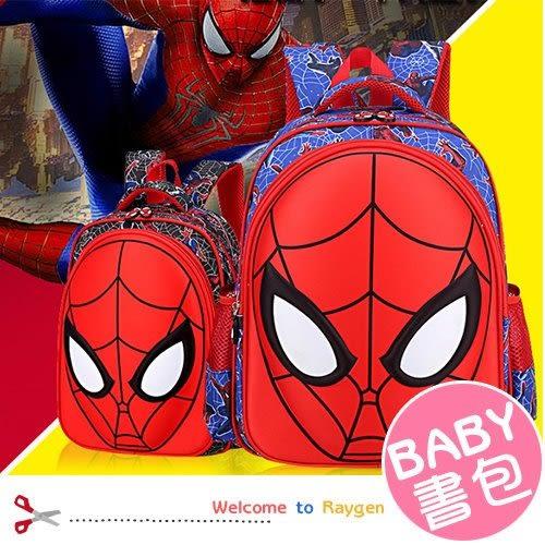 3D蜘蛛人卡通書包小學生男 雙肩包 背包 1-6年級