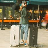 拉桿箱 復古行李箱女學生鋁框拉桿箱男24旅行箱萬向輪26密碼箱20寸登機箱 第六空間 igo