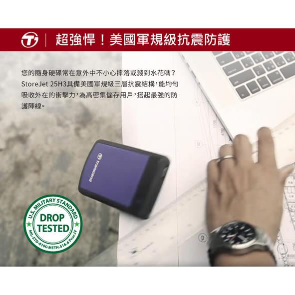 創見 Transcend 1TB 1T USB3.0 StoreJet 25H3 行動硬碟 隨身硬碟 外接式硬碟 原廠公司貨