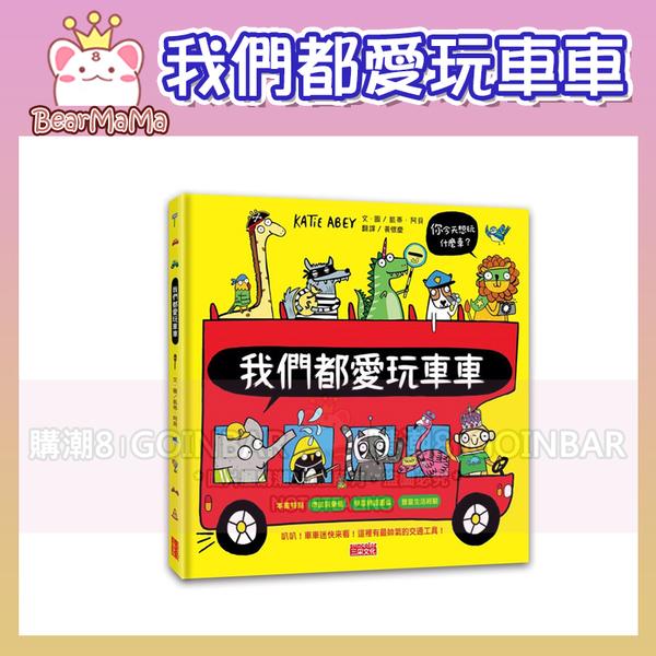 我們都愛玩車車 三采 9789576585883 (購潮8)