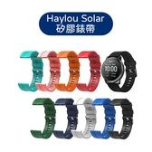 Haylou Solar 矽膠腕帶 | 運動透氣 | 柔軟防水
