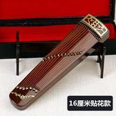 黑五好物節手工制作迷你古箏古琴模型娃娃樂器擺件男女朋友生日中國傳統禮物 初見居家