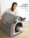 狗窩房子型四季通用小型犬泰迪貓窩夏季涼窩狗屋狗床狗狗寵物用品