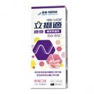 立攝適 穩優糖尿病配方-(草莓) 24入/箱x3箱