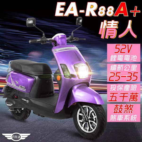 客約【e路通】EA-R88A+ 情人 52V有量鋰電 800W LED大燈 液晶儀表 電動車 (電動自行車)