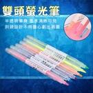 【雙頭螢光筆】一袋六色 創意彩色記號筆 粗細頭塗鴉筆 學習重點畫線標記筆 彩色筆