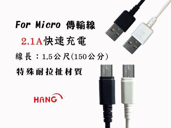 『Micro 1.5米充電線』ASUS ZenFone Max Pro (M1) ZB601KL X00TD 快速充電 傳輸線 充電線