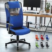 經典款高背舒壓辦公椅 (附紓壓大腰枕)藍色
