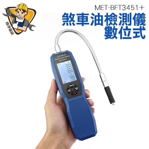 《精準儀錶旗艦店》數位式煞車油檢測儀 汽車高速化 含水量超標 安全油料