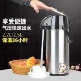 交換禮物-格魯克氣壓式熱水瓶家用保溫壺暖瓶水壺按壓不銹鋼熱水瓶玻璃內膽