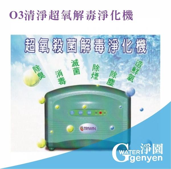 [淨園] O3清淨超氧解毒淨化機/臭氧機~除臭/消毒/滅菌/除煙/除塵/造鮮氧 (負離子)
