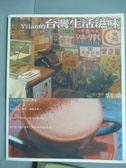 【書寶二手書T5/餐飲_QOG】Yilan的台灣生活滋味_葉怡蘭