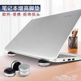 電腦支架筆記本散熱墊電腦支架托增高硅膠蘋果macbook桌面腳墊pro底座 雲朵
