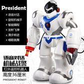 電動遙控戰斗機器人玩具智慧語音對話跳舞兒童機械戰警男孩『米菲良品』